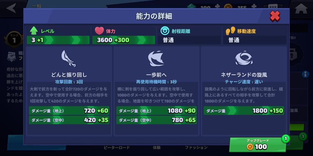 スマッシュレジェンドーー緊張感爆発の3分リアルタイム乱闘-screenshot5