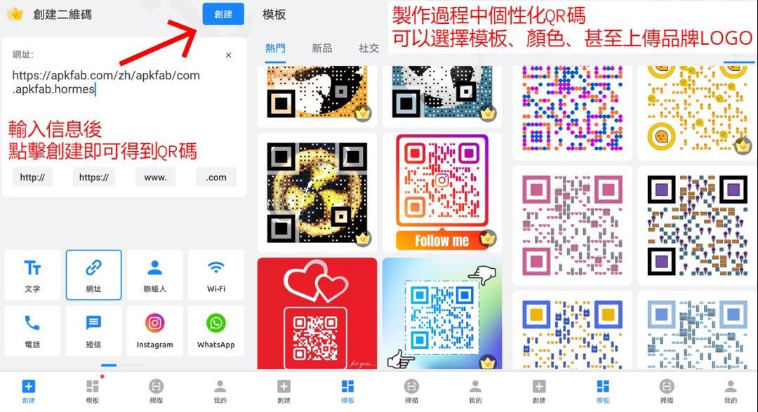 QR Code產生器 - 將文本、URL、音視頻等製作成QR碼,還可添加品牌LOGO,內附使用教程-screenshot3