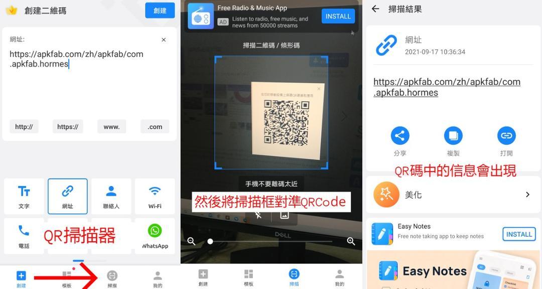 QR Code產生器 - 將文本、URL、音視頻等製作成QR碼,還可添加品牌LOGO,內附使用教程-screenshot4